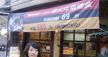 【食】富利得利歐式餐廳