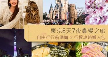 【東京自由行】2017~2018東京8天7夜賞櫻之旅。自由行行前準備 x 行程攻略懶人包