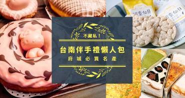【台南美食】台南伴手禮懶人包。不藏私!20家府城必買名產
