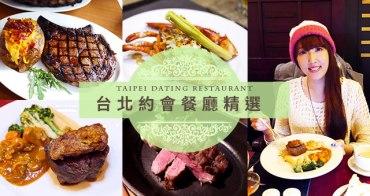 【台北美食】情人節約會餐廳特輯。私心精選25家質感西餐廳