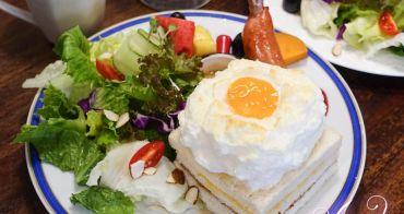 【台北美食】謝謝 DOUMO。永和巷弄人氣早午餐~超療癒!吐司上有雲朵蛋