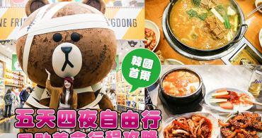 【韓國自由行】2017~2018韓國首爾五天四夜自由行。景點美食行程攻略