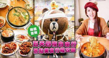 【韓國自由行】2018韓國首爾五天四夜自由行。景點美食行程攻略