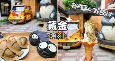 【台南美食】藏金-安平貓小巴。超浮誇金箔霜淇淋!熟悉的貓小巴在成大18巷弄中