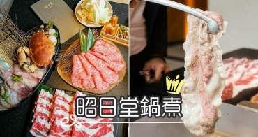 【台中美食】昭日堂鍋煮。台中火鍋激推!巨大肉片霸氣上桌~還有食材自取區無限量供應