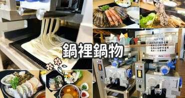 【台中美食】鍋裡鍋物。懷舊眷村內吃火鍋!新奇有趣的全自動製麵機~自己吃的麵自己做!