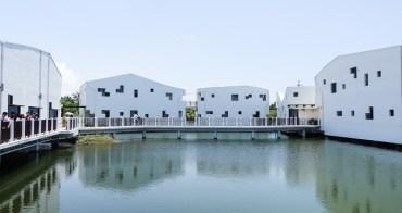 【台南景點】台江國家公園/台江學園。媲美國外Villa的純白夢幻水上高腳屋
