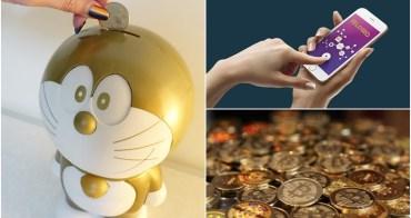 【理財】羅特幣LORD。社會新鮮人必看的理財觀念分享~後勢看漲的創新虛擬貨幣
