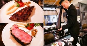 【台北美食】Just grill 晶華酒店館外牛排。目前心目中的NO.1~頂級牛排搭配超新鮮自助沙拉吧
