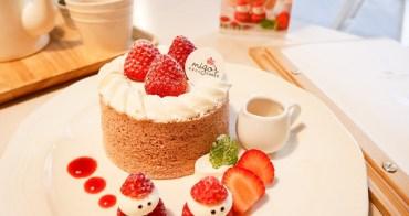 【台北美食】Migo's Cakes 蜜菓拾伍甜點咖啡店。赤峰街日式小清新甜點下午茶!少心系人氣戚風蛋糕