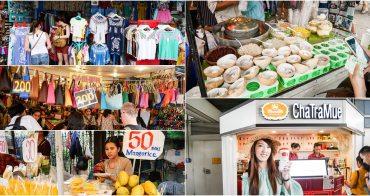 【曼谷自由行】洽圖洽Chatuchak週末市集 。全世界最大觀光市集!新手逛街美食攻略