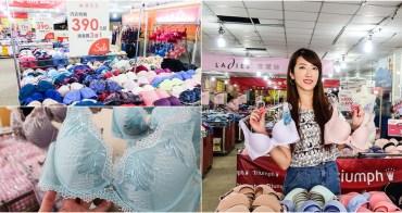 【特賣會】芝瑩商場永康特賣 黛安芬 x 蕾黛絲內衣特賣會。出清特價390元起~再享買3送1