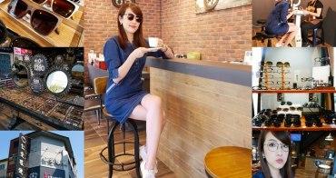 【台南眼鏡】仁愛眼鏡。時尚工業風裝潢!配眼鏡彷彿來到咖啡廳~20分鐘快速交件