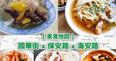 【台南美食】國華街、保安路、海安路美食地圖。台南必吃觀光美食一級戰區