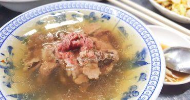 【台南美食】阿村第二代牛肉湯。紅到日本節目來台採訪~保安路40多年人氣牛肉湯!