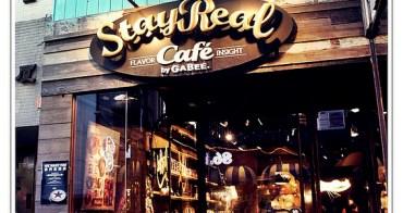 [東區 StayReal Café by GaBee] 五迷必訪餐廳  阿信X不二良童趣創意空間  不限時餐廳推薦
