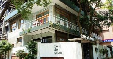 [台北 美食]CAFE de GEAR 老房子新靈魂  古董老件元素  鹹派甜點深得我心 中正紀念堂美食
