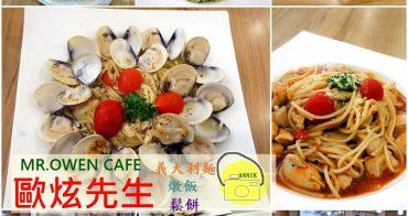 [板橋美食 歐炫先生 MR.OWEN CAFE'] 料多好滋味餐點 不限時友善親子餐廳  義大利麵 燉飯 澎派炸物