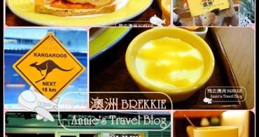 [板橋早午餐  飛去澳洲 BREKKIE]  濃濃澳洲風情 。早午餐 輕食 下午茶 。