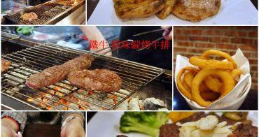 [板橋 鐵牛原味碳烤牛排] 傳統牛排館 高級餐廳的美味料理 平價牛排裡的王品