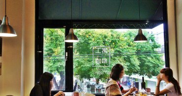 [新莊輔大美食 工寓咖啡]不限時咖啡館 工業風格餐廳