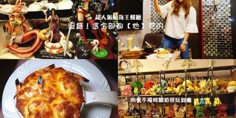 【彰化市】清閒焙可饗食堂;新菜單登場!彰化超夯航海王餐廳,每桌必點超牽絲爆漿焗蝦!