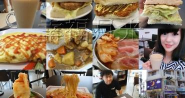 【台中大里】幸福月光;超軟嫩入味的燒肉咬蛋吐司!早餐、中餐、晚餐跟宵夜都能吃到幸福手作餐點~(大里早午餐/大里早餐/大里宵夜/大里美食)