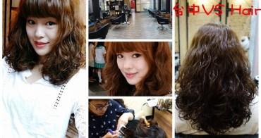 【台中美髮】台中VS. Hair;VS. Hair換新地點囉!五星級美髮空間!染燙技術一流,空間更寬敞舒服。(台中髮型設計/台中染髮推薦/台中燙髮推薦)