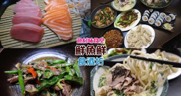 【彰化員林居酒屋】鮮魚鮮食酒坊;東港漁村味小居酒屋!漁村子弟的隱藏版美食。