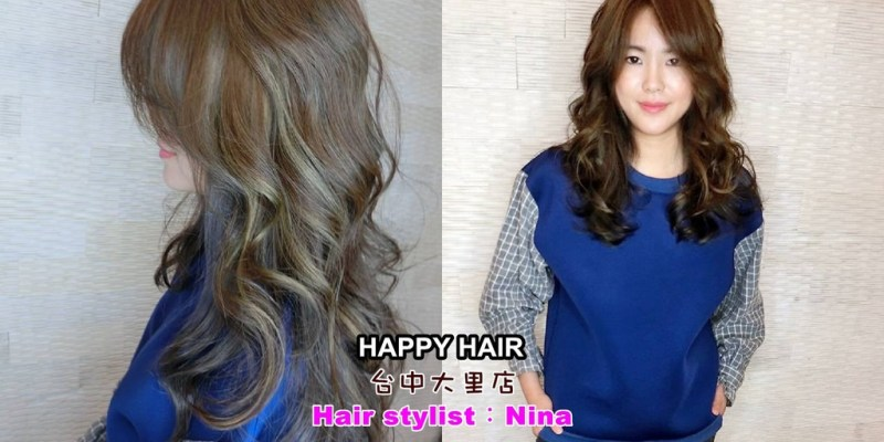 【台中大里美髮推薦】HAPPY HAIR台中大里店;台中髮型設計挑染,歐美漸層色系正當紅!漸層顏色柔美時尚,小美女設計師Nina。