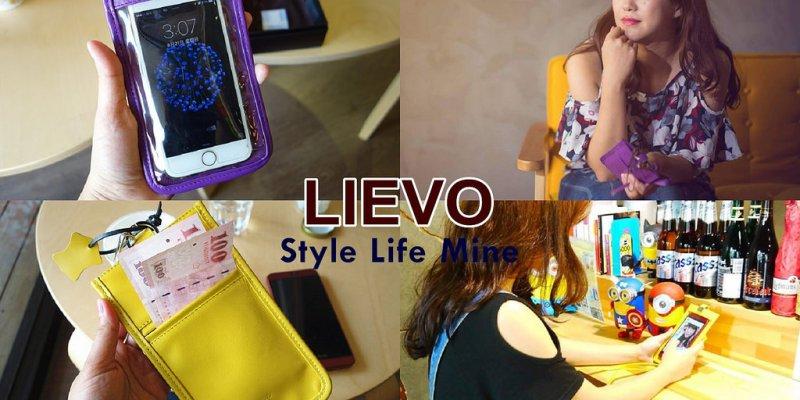 【時尚配件】LIEVO手工皮件;台灣設計師品牌,時尚馬卡龍色TOUCH頸掛式手機套!簡約時尚由你做主。(iPhone 6S/Galaxy S6/5.7吋螢幕以下手機皆適用)
