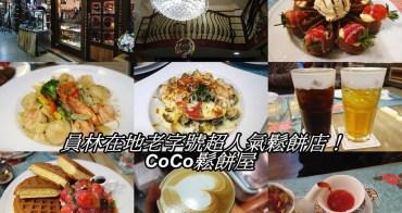 【彰化員林】CoCo鬆餅屋;員林在地超人氣鬆餅店!美味澎派義大利麵&超受歡迎鬆餅!生日用餐大方送草莓冰淇淋厚鬆餅!聚餐就是要來CoCo~(內附咖啡拉花初體驗)