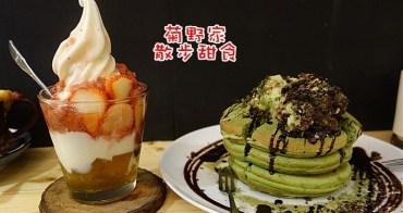 【彰化員林】菊野家霜淇淋;員林車站附近散步甜食,特色霜淇淋、抹茶鬆餅、冬季限定草莓款甜點,甜點控必訪!