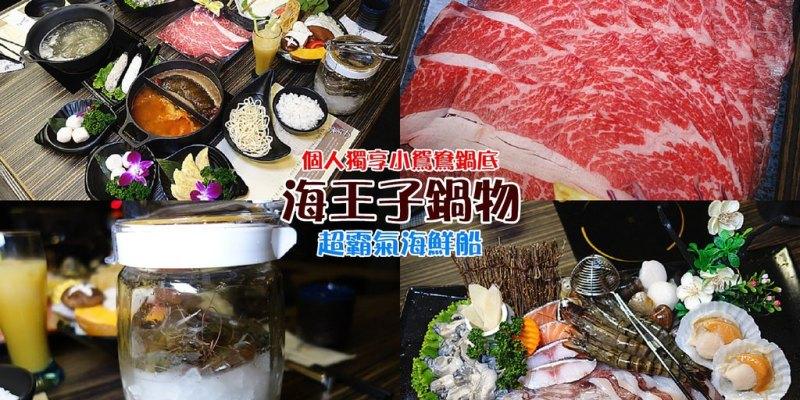 【台中火鍋推薦】海王子鍋物(附菜單);超霸氣海鮮船!新鮮現撈海鮮,個人也能享用小鴛鴦鍋。