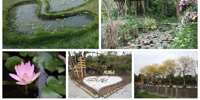【彰化大村景點】盧家公園+雙心池塘+何家花園+小葉欖仁小徑+黃花風鈴木+花樹銀行+進昌咖啡館;原來大村這麼美!!平和社區好玩好美一日遊。