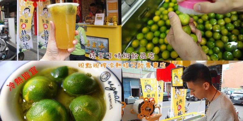 【彰化市】桔王子特級飲品店;古早味冷熱飲桔茶,只以桔子為主的飲品店!熱飲獨家風味、冰飲清涼爽口,用料紮實實在的好風味。
