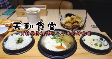 【彰化員林】天利食堂(員林萬年店);平價多元的特色日式食堂!特色絹豆腐、細拉麵、烤咖哩、下午茶,顛覆日式食堂印象!