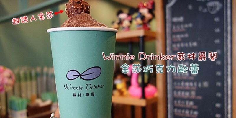 【彰化市】Winnie Drinker葳林爵閣(彰化南郭店);必點招牌金莎巧克力歐蕾!整顆富士蘋果加入飲料裡,超好喝時尚飲品走夢幻風格!飲料控必訪~