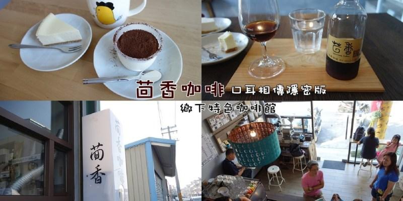 【彰化溪湖】茴香咖啡;來去鄉下喝咖啡,口耳相傳才知道的咖啡館!特色美味威士忌入乳酪蛋糕、提拉米蘇,咖啡表現不俗,回鄉的好咖啡。