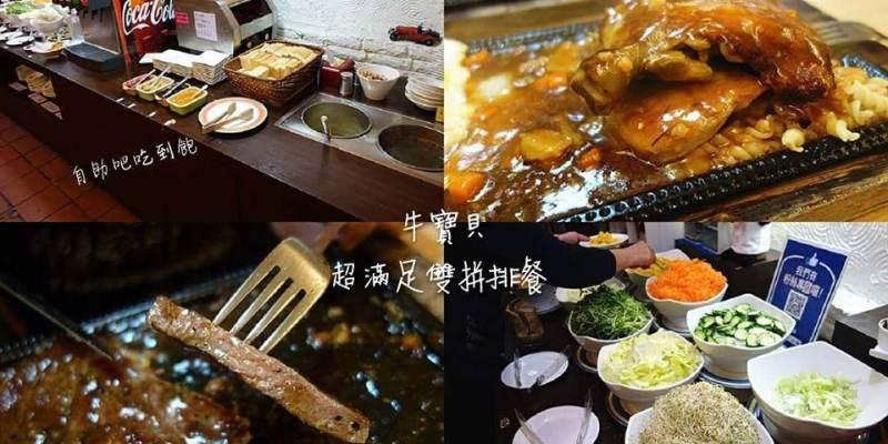 【彰化員林】牛寶貝;超分量雙拼排餐,自助吧吃到飽!平價排餐一次享受,沙拉、湯品、小菜、麵包、冰淇淋、咖啡大吃過癮。