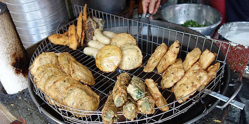 【彰化溪湖】秀琴炸粿;菜市場裡飄香70年的酥脆蚵嗲!來溪湖必吃美食。(溪湖小吃/溪湖炸粿/溪湖美食)