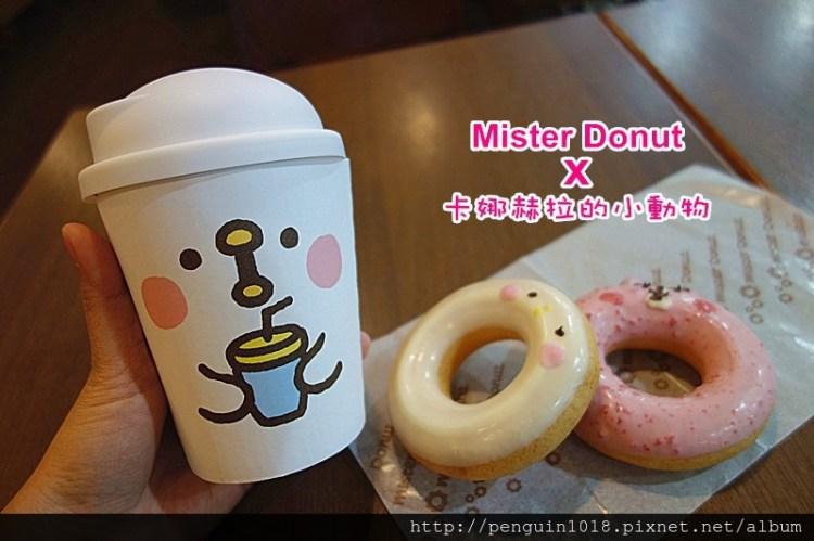 """【Mister Donut期間限定版】粉紅兔兔&P助""""卡娜赫拉的小動物造型杯蓋與杯套""""!櫻花祭粉紅色來襲!可愛的不要不要的~"""