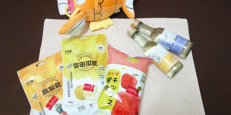 【生活零食分享】蝦咪!39元大創百貨居然也賣起蜜餞果乾跟花草醋!MIT超掃貨食品均一價49元究竟是甚麼滋味呢?