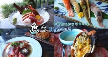 【彰化溪湖】魚魚鮮食料理;彰化少見無菜單料理,每天提供新鮮漁獲,結合傳統跟創意日式料理手法!視覺跟味覺同時兼具,美味程度讓人流連忘返~