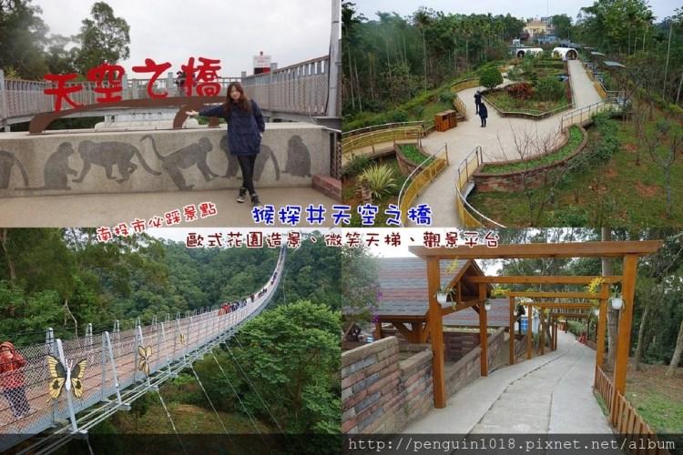 【南投市必訪景點】猴探井天空之橋(微笑天梯);彰化平原美景盡收眼裡,全台最長天空之橋,還有歐式小花園!