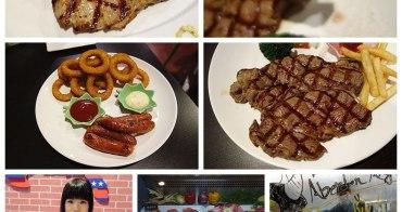 【台中南屯】馬克炭烤牛排館;美式炭烤牛排,鮮嫩牛肉,份量大滿足,引爆饕客味蕾!(愛評網口碑卷)