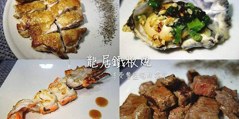 【彰化員林美食】龍居鐵板燒;新菜單登場!380元起就能吃到精緻鐵板燒!員林必吃美食餐廳。