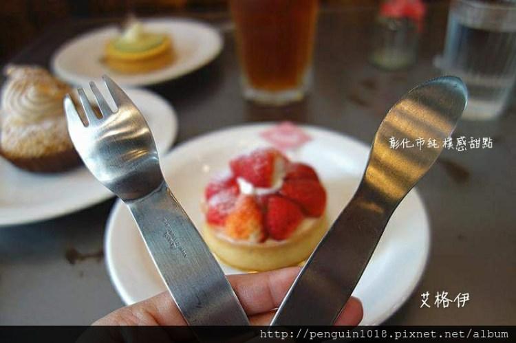艾格伊甜點;甜點愛好者推薦,純樸感甜點!家庭式的感覺相當溫馨,蛋糕口味實在,累積不少忠實顧客。