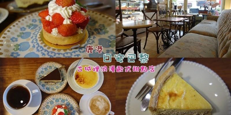 鹿港甜點推薦日安巴黎 古城裡的浪漫法式甜點店!文青感爆表!鹹派好吃,來場慵懶氣質午茶之旅。