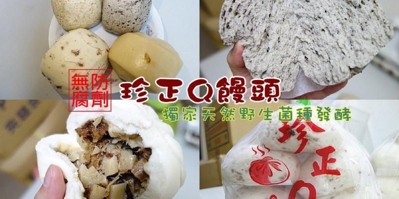 【彰化市】珍正Q饅頭;香Q紮實天然有嚼勁饅頭在這裡!天然菌種發酵,無防腐劑跟人工添加物的優質健康饅頭,美味兼健康給家人吃也安心。